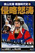 横山光輝戦国時代史 第2巻の本