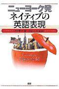 ニューヨーク発ネイティブの英語表現の本