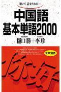 中国語基本単語2000の本