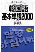 韓国語基本単語2000の本