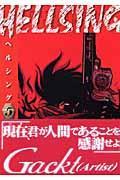 HELLSING 5の本