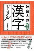 社会人の常識漢字ドリルの本