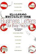 忙しい人のための英文ビジネスレター文例集の本