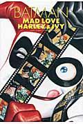 バットマン:マッドラブ/ハーレイ&アイビーの本