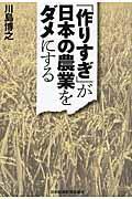 「作りすぎ」が日本の農業をダメにするの本
