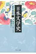 日本文学史 近代・現代篇 2の本