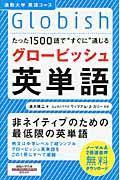 グロービッシュ英単語の本
