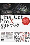 Final Cut Pro 10ガイドブックの本