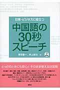 日常・ビジネスに役立つ中国語の30秒スピーチの本