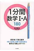 1分間数学1・A 180の本