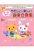2~5歳児のやさしい・楽しい器楽合奏集の本