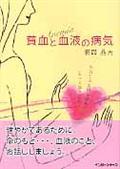 貧血と血液の病気の本