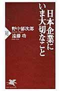 日本企業にいま大切なことの本