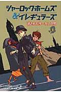 シャーロック・ホームズ&イレギュラーズ 1の本