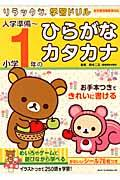 入学準備~小学1年のひらがな・カタカナの本