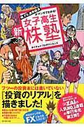 新女子高生株塾の本