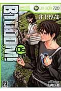 BTOOOM! 06の本