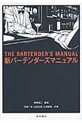 新バーテンダーズマニュアルの本