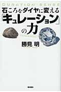 石ころをダイヤに変える「キュレーション」の力の本