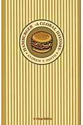 ハンバーガーの歴史の本