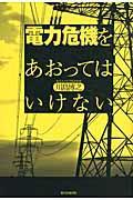 電力危機をあおってはいけないの本