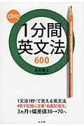 1分間英文法600の本
