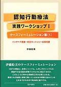 認知行動療法実践ワークショップ 1の本