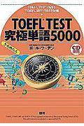 TOEFL TEST究極単語5000の本