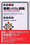 事業システム戦略の本