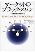 マーケットのブラック・スワンの本