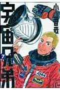 宇宙兄弟 7の本