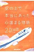 空の上で本当にあった心温まる物語 2の本