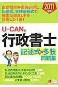UーCANの行政書士記述式&多肢問題集 2011年版の本