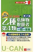 第2版 UーCANの乙種第4類危険物取扱者これだけ!一問一答集の本