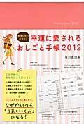 おもしろいように!幸運に愛されるおしごと手帳 2012の本