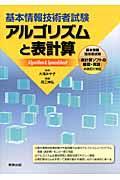 アルゴリズムと表計算の本