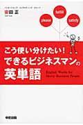 こう使い分けたい!できるビジネスマンの英単語の本
