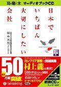 日本でいちばん大切にしたい会社の本