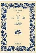 完訳三国志 6の本
