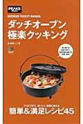ダッチオーブン極楽クッキングの本