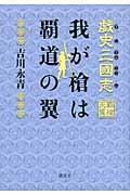 戯史三國志我が槍は覇道の翼の本