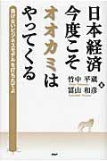 日本経済・今度こそオオカミはやってくるの本