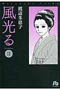 風光る 第11巻の本