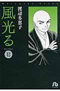 風光る 第12巻の本