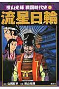 横山光輝戦国時代史 第3巻の本
