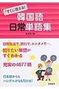 すぐに使える!韓国語日常単語集の本