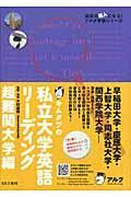 キムタツの私立大学英語リーディング超難関大学編の本
