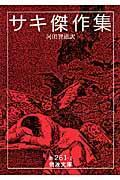 サキ傑作集の本