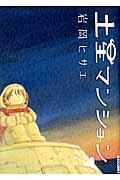土星マンション 7の本