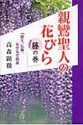 親鸞聖人の花びら 藤の巻の本